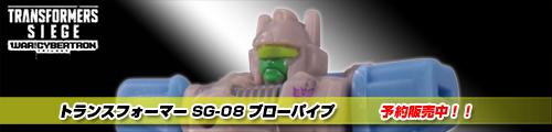 【予約販売中!】トランスフォーマー SG-08 ブローパイプ!
