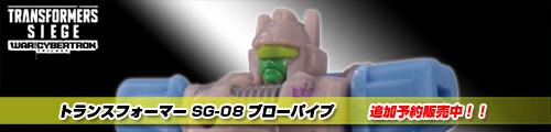 【追加予約販売中!】トランスフォーマー SG-08 ブローパイプ!