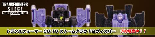 【予約販売中!】トランスフォーマー SG-10 ストームクラウド&ヴィスパー!