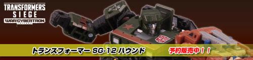【予約販売中!】トランスフォーマー SG-12 ハウンド!