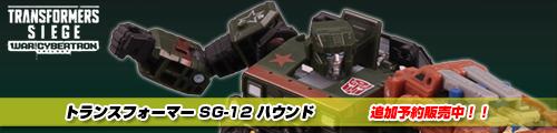 【追加予約販売中!】トランスフォーマー SG-12 ハウンド!