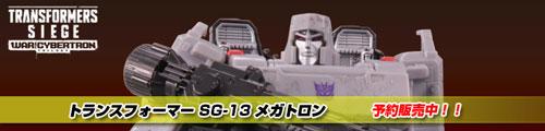 【予約販売中!】トランスフォーマー SG-13 メガトロン!
