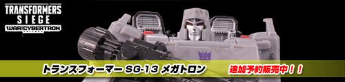 【追加予約販売中!】トランスフォーマー SG-13 メガトロン!