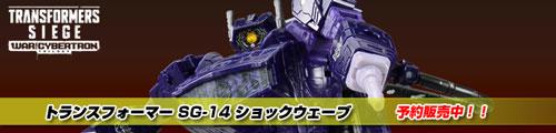 【予約販売中!】トランスフォーマー SG-14 ショックウェーブ!