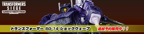 【追加予約販売中!】トランスフォーマー SG-14 ショックウェーブ!