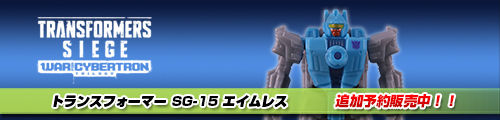 【追加予約販売中!】トランスフォーマー SG-15 エイムレス!