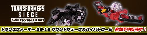 【追加予約販売中!トランスフォーマー SG-16 サウンドウェーブスパイパトロール!