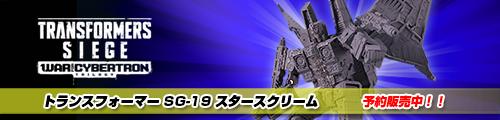【予約販売開始!】トランスフォーマー SG-19 スタースクリーム!