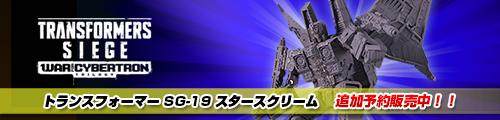 【追加予約販売中!】トランスフォーマー SG-19 スタースクリーム!