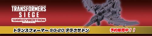 【予約販売中!】トランスフォーマー SG-20 テラクサドン!