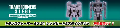 【予約販売中!】トランスフォーマー SG-21 レッドヒート&ステイクアウト!