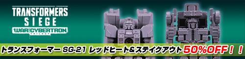 トランスフォーマー SG-21 レッドヒート&ステイクアウト!