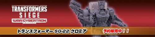 【予約販売中!】トランスフォーマー SG-22 クロミア!