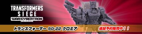 【追加予約販売中!】トランスフォーマー SG-22 クロミア!