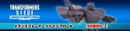 【予約販売中!】トランスフォーマーSG-23 プロール!