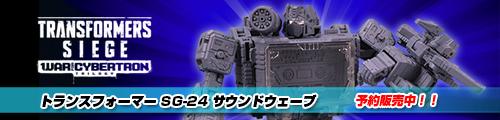 【予約販売中!】トランスフォーマー SG-24 サウンドウェーブ!