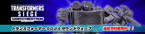【追加予約販売中!】トランスフォーマー SG-24 サウンドウェーブ!
