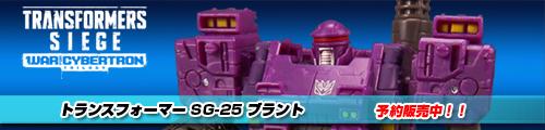 【予約販売中!】トランスフォーマー SG-25 ブラント!