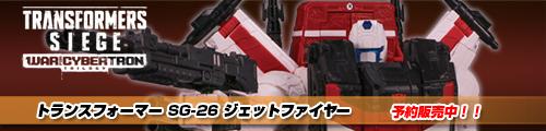 【予約販売中!】トランスフォーマー SG-26 ジェットファイヤー!