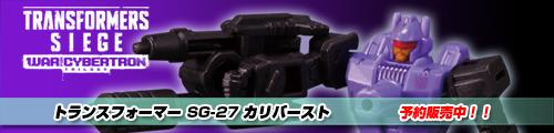 【予約販売受付中!】SG-27 カリバースト!