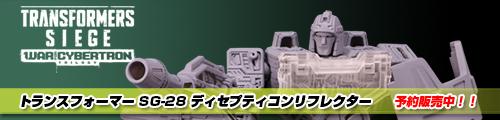 【予約販売受付中!】SG-28 ディセプティコンリフレクター!