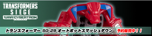 【予約販売受付中!】トランスフォーマー SG-29 オートボットスマッシュダウン!