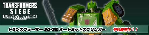 【予約販売受付中!】トランスフォーマー SG-32 オートボットスプリンガー!