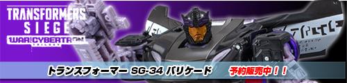 【予約販売受付中!】シージ SG-34 バリケード!
