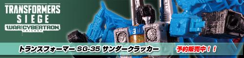 【予約販売受付中!】シージ SG-35 サンダークラッカー!