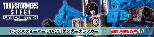 【追加予約販売受付中!】シージ SG-35 サンダークラッカー!