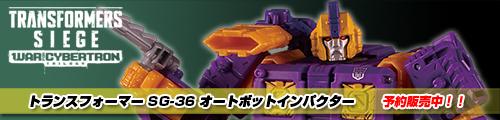 【明日10:00予約締切!】トランスフォーマー SG-36 オートボットインパクター!