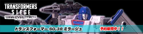 【追加予約販売中!】トランスフォーマー SG-38 ミラージュ!