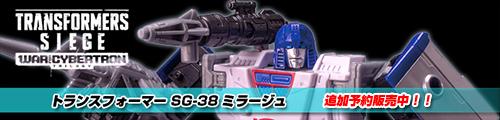 【追加予約販売中!12月入荷予定】トランスフォーマー SG-38 ミラージュ!