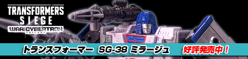 【好評発売中!】トランスフォーマー SG-38 ミラージュ!