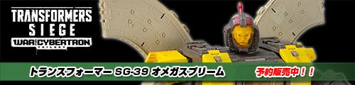 【追加予約販売中!】トランスフォーマー SG-39 オメガスプリーム!