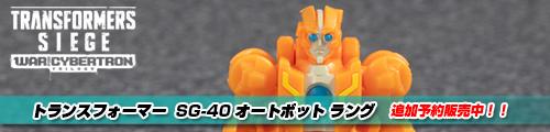 【追加予約販売中!月入荷予定!】トランスフォーマー SG-40 オートボット ラング!