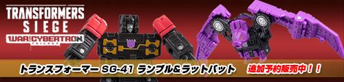 【追加予約販売中!1月入荷予定!】トランスフォーマー SG-41 ランブル&ラットバット!