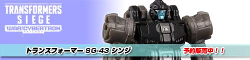 【予約販売スタート!】トランスフォーマー SG-43 シンジ!