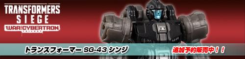 【追加予約販売中!2月入荷予定!】トランスフォーマー SG-43 シンジ!