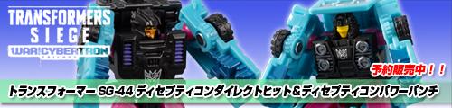 【予約販売スタート!】トランスフォーマー SG-44 ディセプティコンダイレクトヒット&ディセプティコンパワーパンチ!