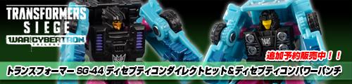 【追加予約販売中!2月入荷予定!】トランスフォーマー SG-44 ディセプティコンダイレクトヒット&ディセプティコンパワーパンチ!