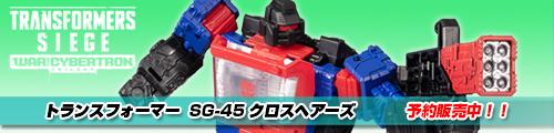 【予約販売スタート!】トランスフォーマー SG-45 クロスヘアーズ!