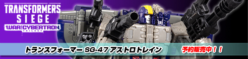 【予約販売中!3月下旬入荷】トランスフォーマー SG-47 アストロトレイン!