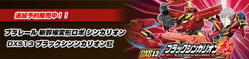 【追加予約販売中!】新幹線変形ロボ シンカリオン DXS13 ブラックシンカリオン紅!