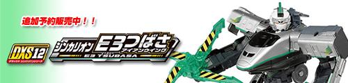 【追加予約販売中!】新幹線変形ロボ シンカリオン DXS12 シンカリオン E3つばさ アイアンウイング!