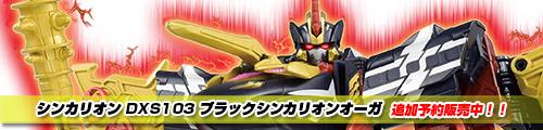 【追加予約販売始開始!】新幹線変形ロボ シンカリオン DXS103 ブラックシンカリオンオーガ!