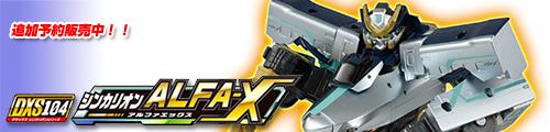 新幹線変形ロボ シンカリオン DXS104 シンカリオン ALFA-X!
