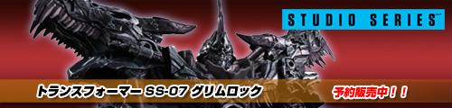 【1月30日予約締切!】(再販)トランスフォーマー SS-07 グリムロック!
