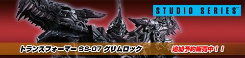 【追加予約販売中!】(再販)トランスフォーマー SS-07 グリムロック!