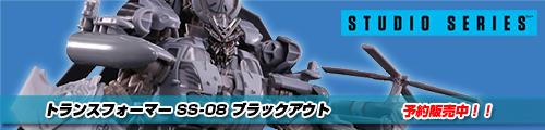 【1月30日予約締切!】(再販)トランスフォーマー SS-08 ブラックアウト